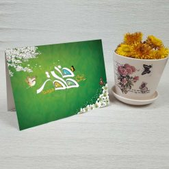 کارت پستال روز مادر کد 2185 کلاسیک
