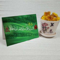 کارت پستال روز مادر کد 2187 کلاسیک