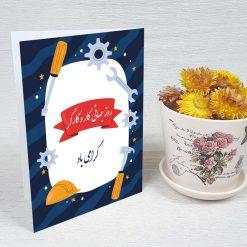 کارت پستال روز کارگر کد 3234 کلاسیک
