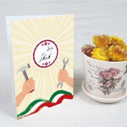کارت پستال روز کارگر کد 3235 کلاسیک