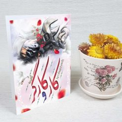 کارت پستال روز کارگر کد 3237 کلاسیک