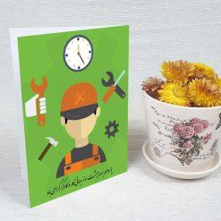کارت پستال روز کارگر کد 3238 کلاسیک