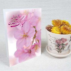 کارت پستال عید نوروز کد 3630 کلاسیک