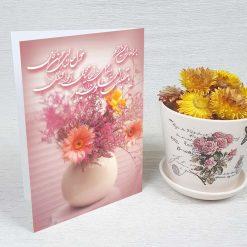 کارت پستال عید نوروز کد 3631 کلاسیک