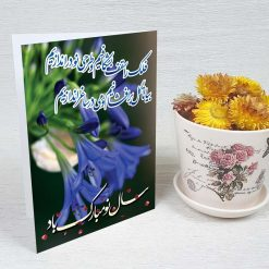 کارت پستال عید نوروز کد 3635 کلاسیک