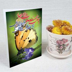 کارت پستال عید نوروز کد 3637 کلاسیک