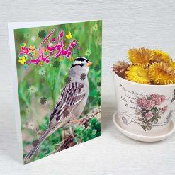 کارت پستال عید نوروز کد 3638 کلاسیک