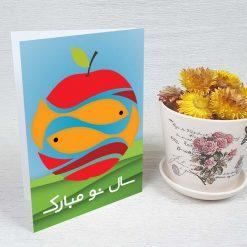 کارت پستال عید نوروز کد 3647 کلاسیک