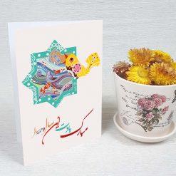 کارت پستال عید نوروز کد 3650 کلاسیک