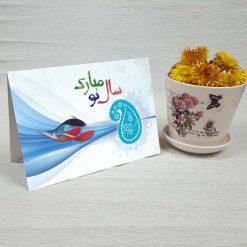 کارت پستال عید نوروز کد 3651 کلاسیک
