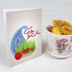 کارت پستال عید نوروز کد 3652 کلاسیک