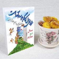 کارت پستال عید نوروز کد 3661 کلاسیک