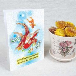 کارت پستال عید نوروز کد 3663 کلاسیک