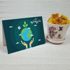 کارت پستال زمین پاک کد 3805 کلاسیک