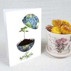 کارت پستال زمین پاک کد 3807 کلاسیک