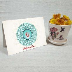 کارت پستال عید نوروز کد 4092 کلاسیک