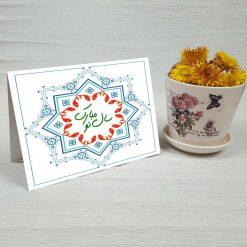 کارت پستال عید نوروز کد 4094 کلاسیک
