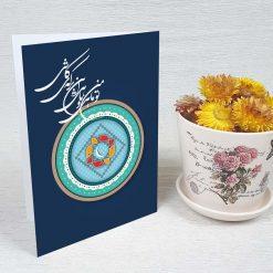 کارت پستال عید نوروز کد 4095 کلاسیک