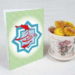 کارت پستال عید نوروز کد 4099 کلاسیک