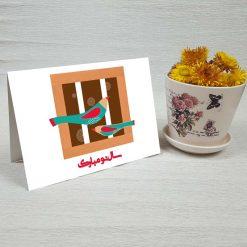 کارت پستال عید نوروز کد 4102 کلاسیک