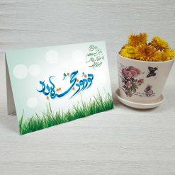 کارت پستال عید نوروز کد 4104 کلاسیک