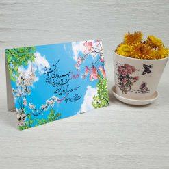 کارت پستال عید نوروز کد 4106 کلاسیک