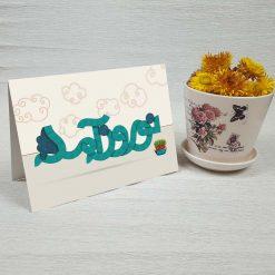 کارت پستال عید نوروز کد 4137 کلاسیک