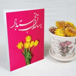 کارت پستال عید نوروز کد 4139 کلاسیک