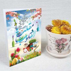 کارت پستال عید نوروز کد 4150 کلاسیک