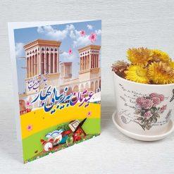 کارت پستال عید نوروز کد 4154 کلاسیک