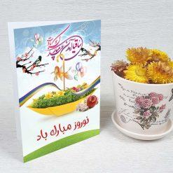 کارت پستال عید نوروز کد 4156 کلاسیک