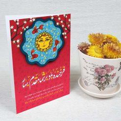 کارت پستال عید نوروز کد 4160 کلاسیک