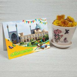 کارت پستال عید نوروز کد 4163 کلاسیک