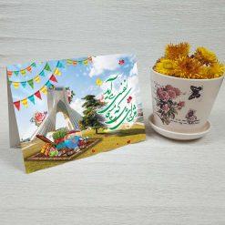 کارت پستال عید نوروز کد 4165 کلاسیک