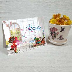 کارت پستال عید نوروز کد 4167 کلاسیک