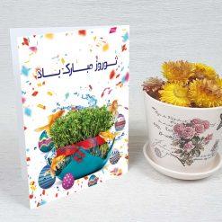 کارت پستال عید نوروز کد 4168 کلاسیک