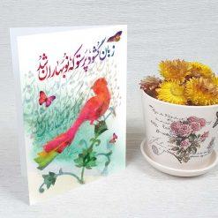 کارت پستال عید نوروز کد 4171 کلاسیک