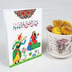 کارت پستال عید نوروز کد 4173 کلاسیک