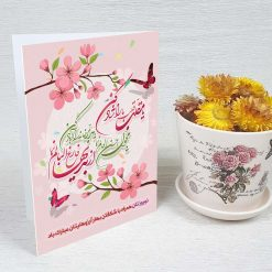کارت پستال عید نوروز کد 4360 کلاسیک