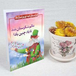 کارت پستال عید نوروز کد 4362 کلاسیک