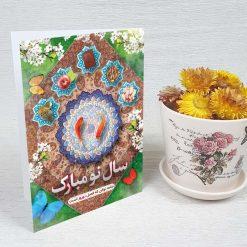کارت پستال عید نوروز کد 4363 کلاسیک