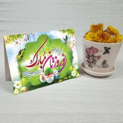 کارت پستال عید نوروز کد 4364 کلاسیک