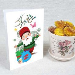 کارت پستال عید نوروز کد 4366 کلاسیک