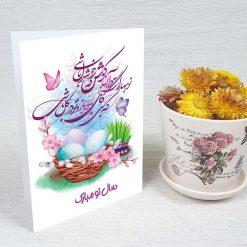 کارت پستال عید نوروز کد 4367 کلاسیک