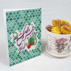 کارت پستال عید نوروز کد 4369 کلاسیک