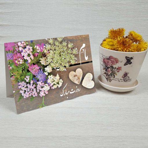 کارت پستال روز مادر کد 4731 کلاسیک