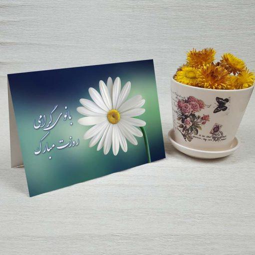 کارت پستال روز مادر کد 4762 کلاسیک