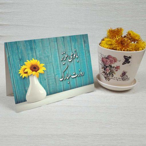 کارت پستال روز مادر کد 4763 کلاسیک