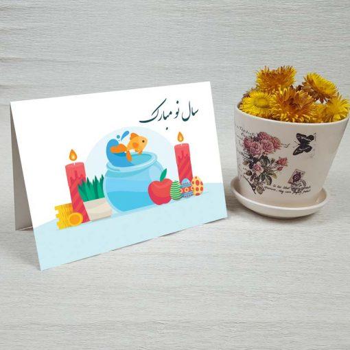 کارت پستال عید نوروز کد 4773 کلاسیک