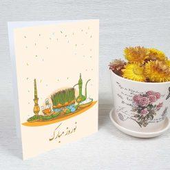 کارت پستال عید نوروز کد 4775 کلاسیک